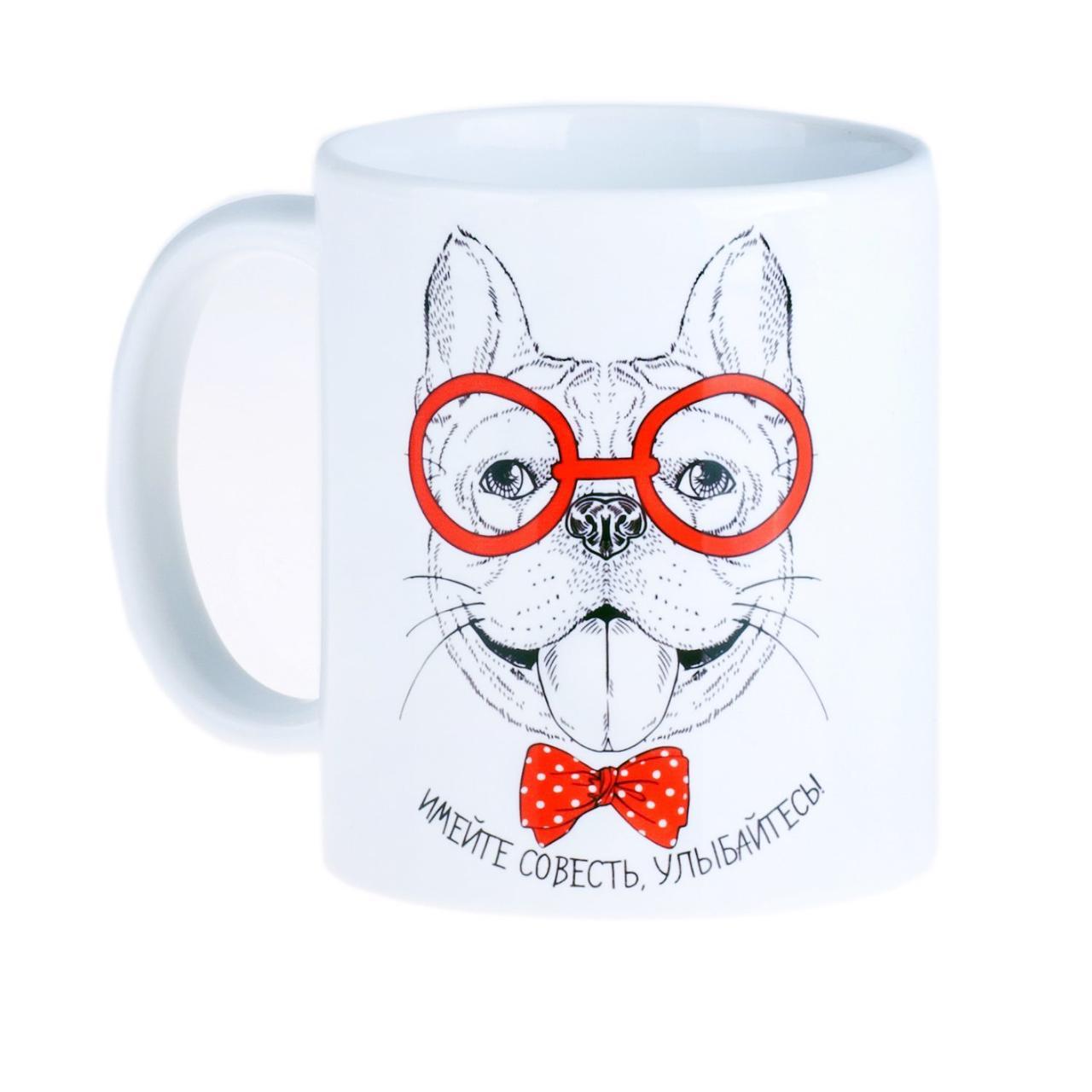 """Чашка с собакой """"Имейте совесть, улыбайтесь!"""""""