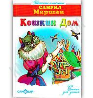 Детские классики Кошкин дом Авт: Самуил Маршак Изд: Самовар