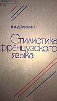 К. А. Долинин  Стилистика французского языка