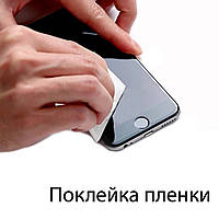 Поклейка защитной пленки для Смартфонов и Android планшетов