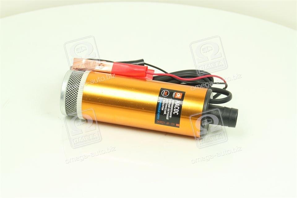 Насос топлива/перекач., погружной, D=50 12В алюминуты корпус, с фильтром,  DK8021-AF-12V - ЗАПЧАСТИ UA в Кривом Роге