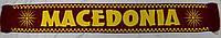 Шарф фанатский тканевой с символикой сборной Македонии