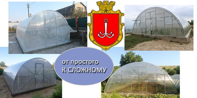 фермерские теплицы Одесса