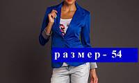 Пиджаки женские синие размер 54