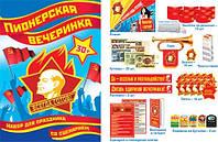 """Набор для праздника со сценарием """"Пионерская вечеринка"""""""