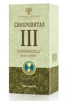 «Синхровитал III» капс.100- комплексная защита сердца, снижение холестерина, глюкозы в крови