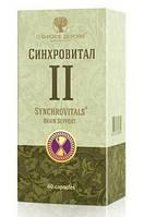 """Препарат для улучшения памяти """"Синхровитал - II""""  обеспечивает высокую умственную способность"""