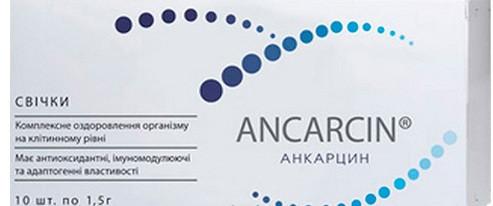 """Свечи """"Анкарцин"""" 10 шт- при патологии кишечника и прямой кишки"""