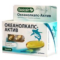 Рыбий жир «Океанолкапс-Актив» кап.60-для профилактики атеросклероза, укрепления стенок сосудов