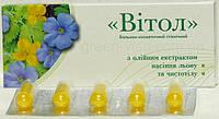 Свечи «Витол» с масляным экстрактом семян льна и чистотела- при кандидозе, бактериальном вагинозе