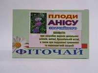 «Аниса Плоды» 20 шт по 1.5 г- отхаркивающее средство при бронхите, кашле