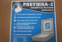 Инкубатор Рябушка-70 с механическим переворотом аналоговый