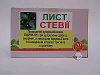 «Стевии лист»20 шт по 1.5 г-незаменимое средство для больных сахарным диабетом, стимулирует выработку инсулина