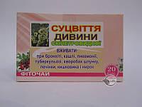 «Диковинки (коровяка) соцветия» 20 шт по 1.5 г - для лечения простудных заболеваний: трахеита, бронхита