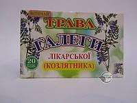 «Галега лекарственная (козлятник) трава»  20шт по 1.5 г -при сахарном диабете