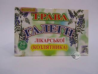 «Галега лікарська (козлятник) трава» 20шт по 1.5 г-при цукровому діабеті