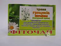 «Пастушьей сумки трава» 20 шт по 1.5 г- при атонии матки, маточных кровотечениях