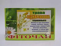 """""""Подмаренника настоящего трава"""" 50 г- восстанавливает менструальный цикл, при эндометрите"""