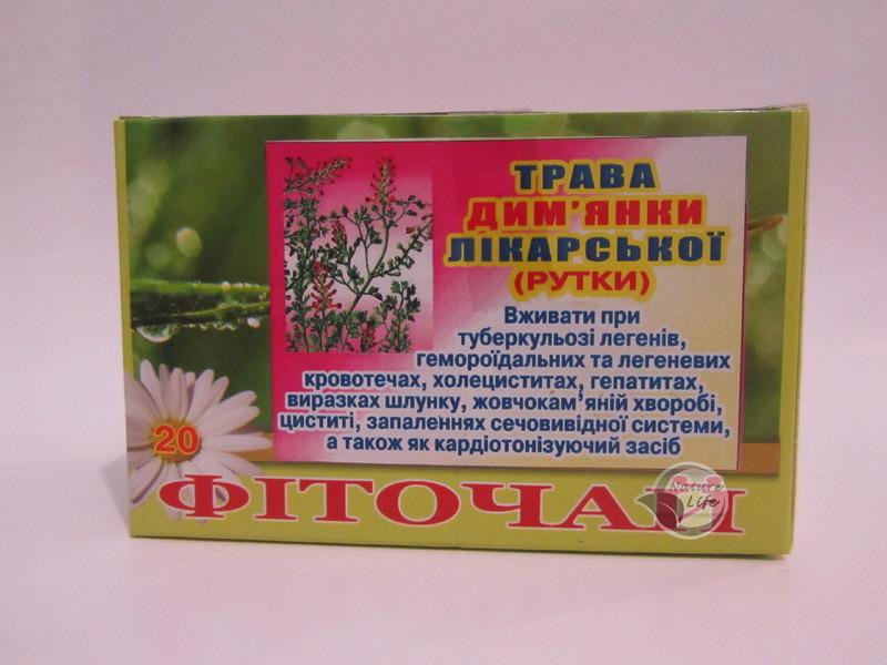 """""""Дымянки лекарственной трава"""" 20 шт по 1.5 г- при внутренних кровотечениях, гастрите с пониженной кислотностью"""