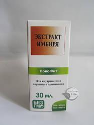"""""""Имбиря Экстракт"""" 30 мл- простудных заболеваниях, боли в горле, отхаркивающее средство"""