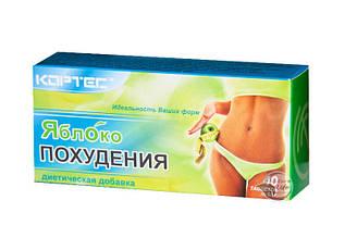 Для снижения веса и очищения организма Яблоко похудения таб.40