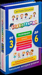 Буквограмма. От 3 до 6. Развиваем устную и письменную  у дошкольников. Уникальная комплексная пр