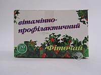 Фиточай «Витаминно-профилактический» 20 шт по 1.5 г-при авитаминозах и для профилактики простудных заболеваний