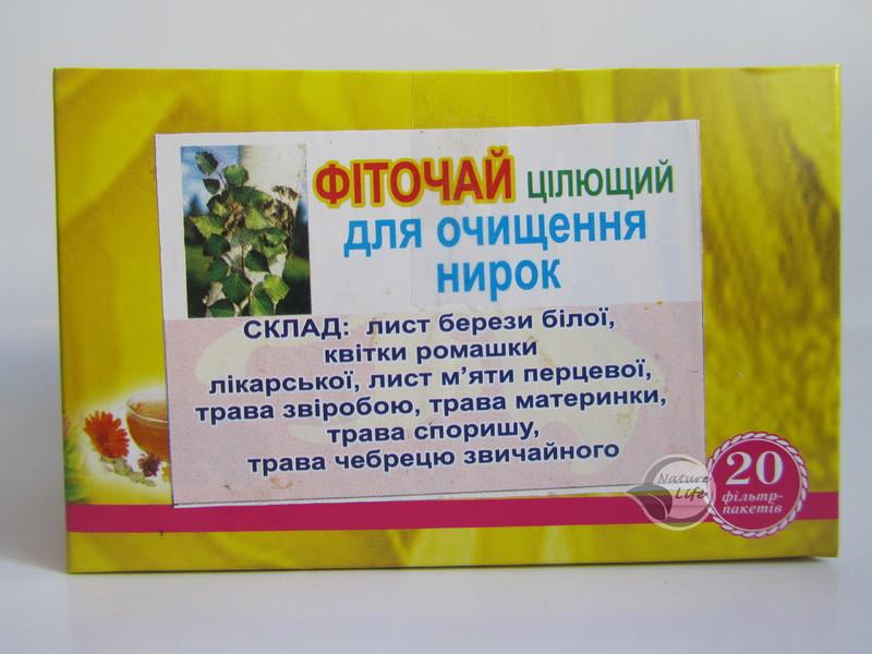 Фиточай «Для очищения почек» 20 шт по 1.5 г-при острых и хронических заболеваниях почек и мочевого пузыря