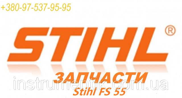 Запчасти для Stihl FS 55