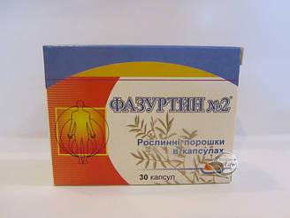 """""""Фазуртин №2"""" капс.30-для нормалізації обміну речовин при цукровому діабеті, для зниження цукру в крові"""