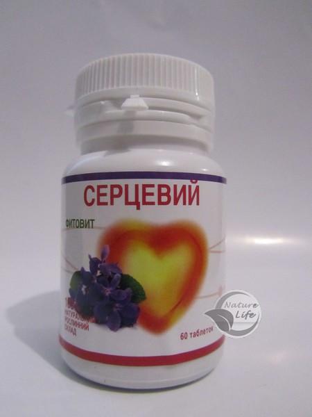 """""""Фитовит-Сердечний"""" таб.60 - при гіпертонії, ішемічної хвороби, стенокардії, серцевих неврозах"""