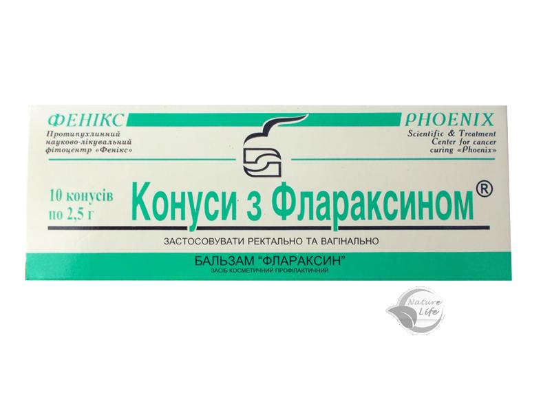 Свечи «С флараксином» 10 шт- при онкозаболеваниях