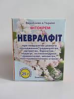 Фитокрем «Невралфит»  при невралгиях различного происхождения, радикулитах, артритах, бурситах, подагре