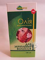 Масло косметическое Для укрепления волос, 120 мл