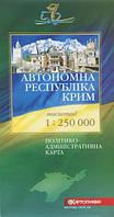Автономна Республіка Крим. Політико-адміністративна карта 1:250000 (2014р.)