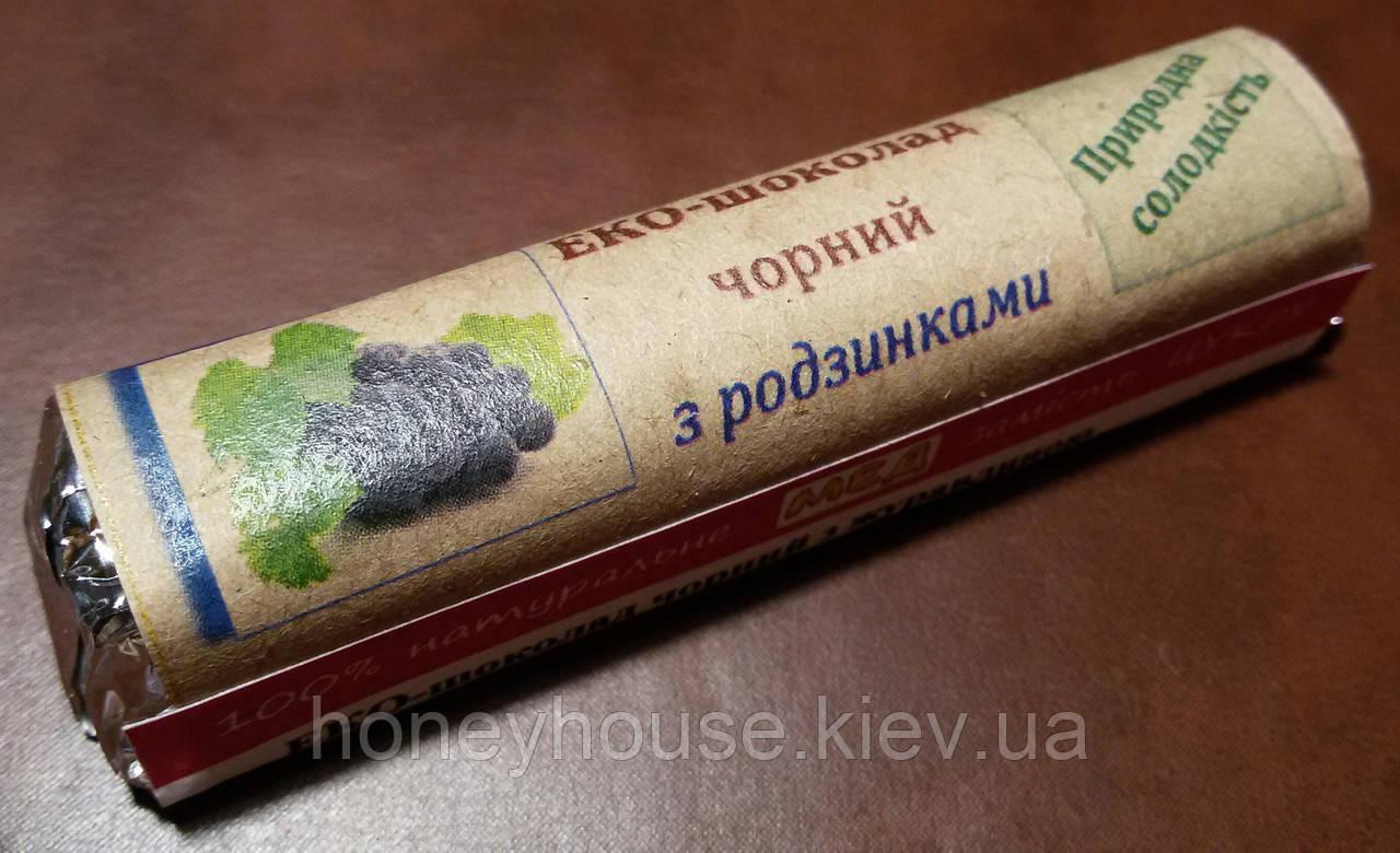 Натуральный черный эко-шоколад на меду с изюмом ручной работы, без сахара, 75%, 17,5 г, ТМ Медова Хатинка