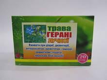 """""""Герани луговой трава"""" 20 шт по 1.5 г-для лечения геморроидальных и маточных кровотечений, поносов"""