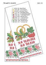 Схема для вышивки бисером Свадебного рушника
