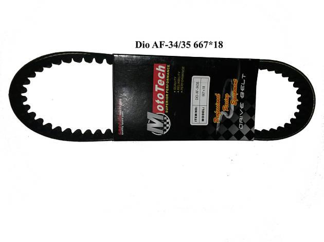 Ремень вариатора 667*18 Honda DIO AF-34/35 Mototech, фото 2