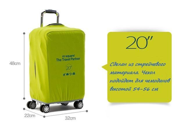 Чехол на чемодан S размеры