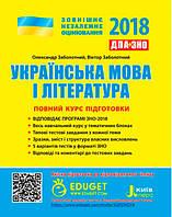 ЗНО 2018. Українська мова і література (комплексне видання)