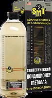 100% cинтетический кондиционер металла 2-го поколения SMT2507 / 125 мл
