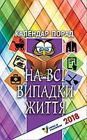 """Календарь 2018 отрывной """"На все случаи жизни"""" А6 Пресса Украины"""