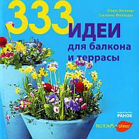 333 идеи для балкона и терассы (укр.), Ранок