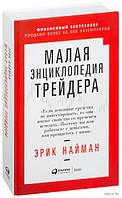Малая энциклопедия трейдера Найман Эрик Л.