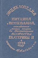 Энциклопедия питания врачевания, составленная личным лекарем Ея Императорсого величества Екатерины II