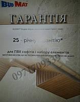Софіт підшивка даху Львів.купить софит кольори,ціна Будмат Budmat