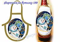 Ф-180 Фартук на бутылку для вышивания бисером или нитками