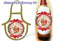 Ф-181 Фартук на бутылку для вышивания бисером или нитками