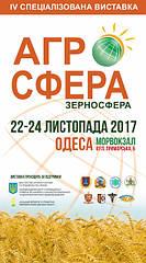 """Приглашение на 4-ю специализированную выставку """"Агро-СФЕРА-2017"""""""